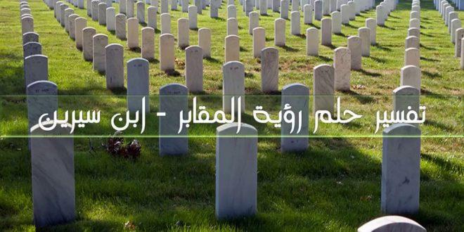 بالصور القبور في المنام لابن سيرين , تفسير حلم القبور لابن سيرين 10035 2 660x330