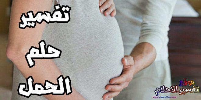 بالصور تفسير الحمل في الحلم , ما هو تفسير الحمل فى المنام 10047 2 660x330