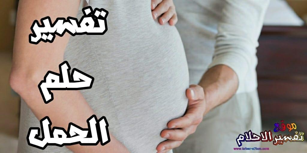 صور تفسير الحمل في الحلم , ما هو تفسير الحمل فى المنام