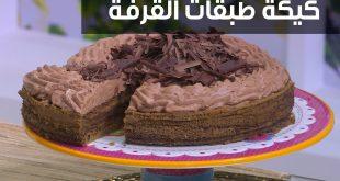 صورة كيكة طبقات القرفة , طريقة الكيكه الطبقات بالقرفه