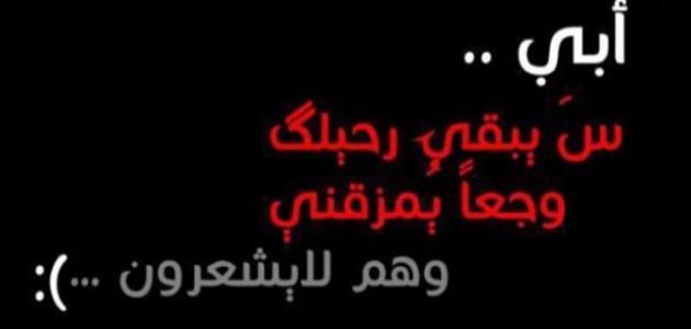 بالصور خاطرة عن الاب المتوفي , كلمات وخواطر حزينة عن فراق الاب 10530 10