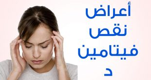 صور اعراض نقص فيتامين د الحاد , تعرف على فيتامين د وفوائدة واعراض نقصة فى الجسم