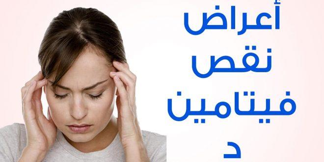 بالصور اعراض نقص فيتامين د الحاد , تعرف على فيتامين د وفوائدة واعراض نقصة فى الجسم 10541 2 660x330