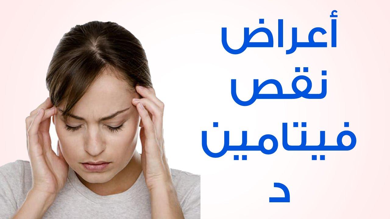 بالصور اعراض نقص فيتامين د الحاد , تعرف على فيتامين د وفوائدة واعراض نقصة فى الجسم 10541