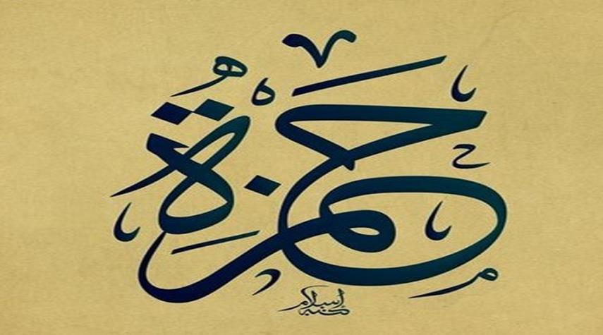 صور صور لاسم حمزه , تعرف على معنى اسم حمزة وصفات حامل الاسم