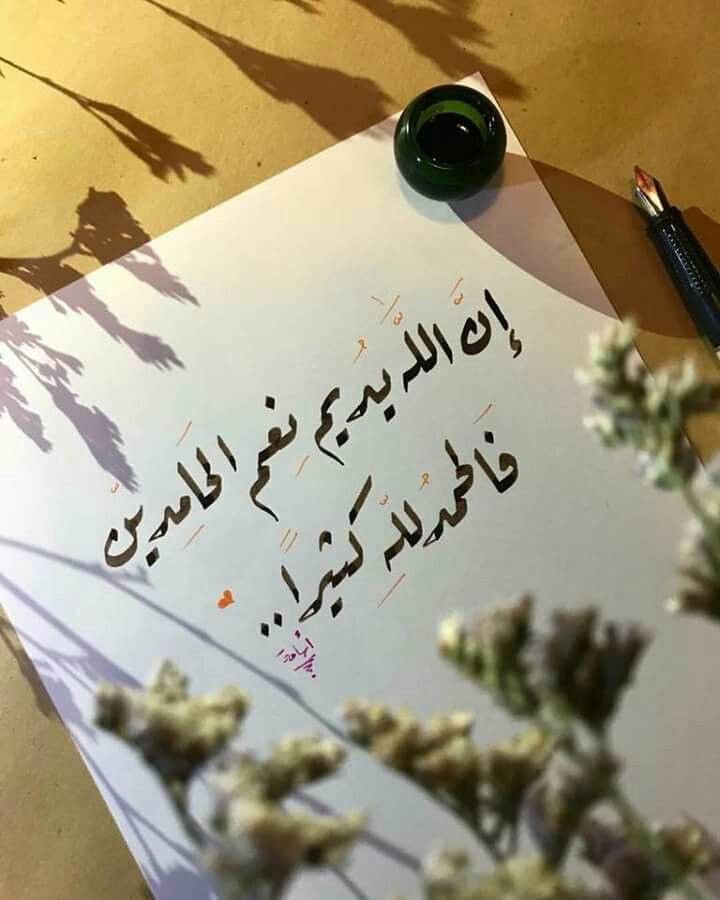 بالصور عبارات عن الحمد , اجمل الصور عن الحمد و الشكر له عز وجل 10981 3