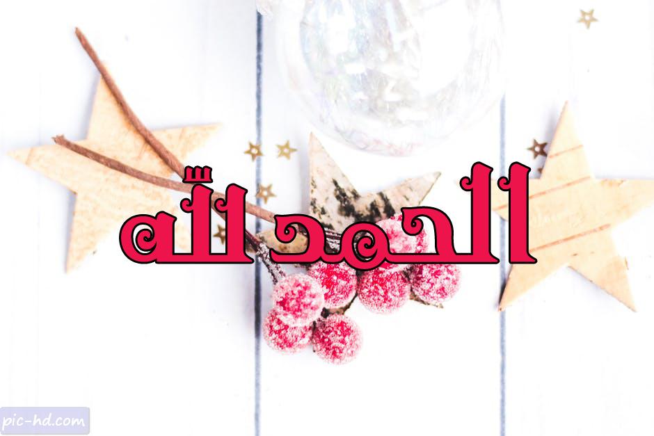 بالصور عبارات عن الحمد , اجمل الصور عن الحمد و الشكر له عز وجل 10981 4