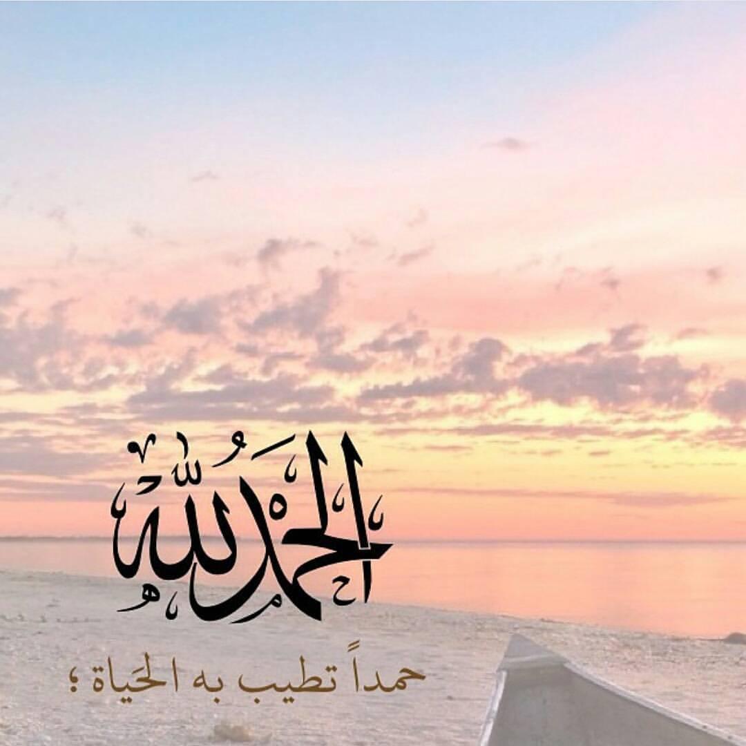 بالصور عبارات عن الحمد , اجمل الصور عن الحمد و الشكر له عز وجل 10981 5
