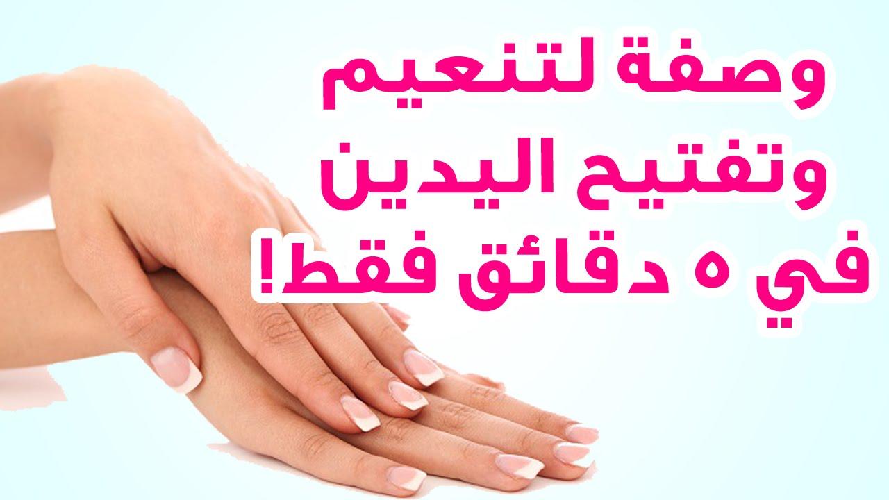بالصور طريقة تبييض اليدين من اول مرة , تخلصى من اسمرار اليدين فى اقل وقت 11028 1