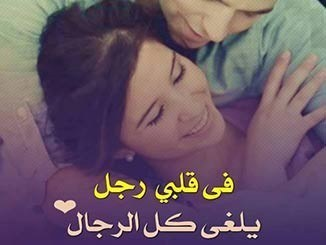 صور صورحب فيس بوك , اجمل صور رومانسية
