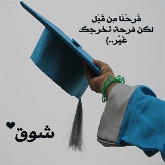 بالصور كلمات معبرة عن التخرج من الجامعة , صور عن التخرج 11060 3