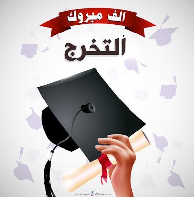 بالصور كلمات معبرة عن التخرج من الجامعة , صور عن التخرج 11060 8