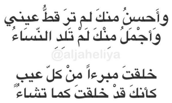 بالصور شعر بيتين مدح , اجمل اشعار مدح 11090 7