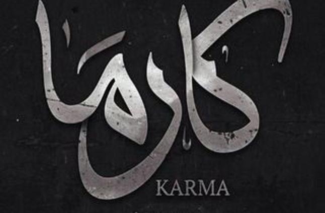 بالصور معنى اسم كارما , ادق تفسير لمعنى اسم كارما 5117 3