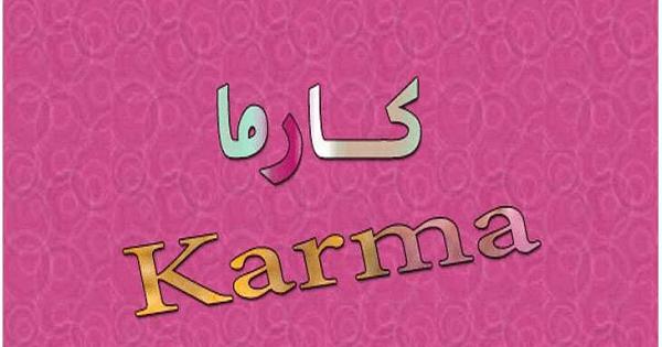 صور معنى اسم كارما , ادق تفسير لمعنى اسم كارما