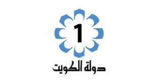 صور تردد قناة الكويت , احدث تردد لباقة قنوات الكويت Hd على النايل سات 2019