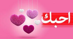 بالصور اجمل عبارات الحب والرومانسية , كلمات حب وغرام رومانسية للحبيبة 5134 10 310x165