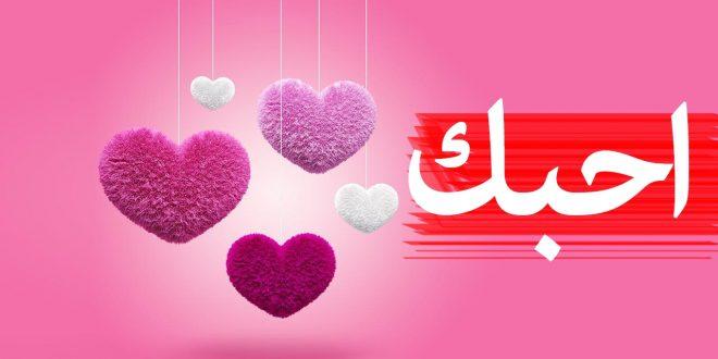 صور اجمل عبارات الحب والرومانسية , كلمات حب وغرام رومانسية للحبيبة