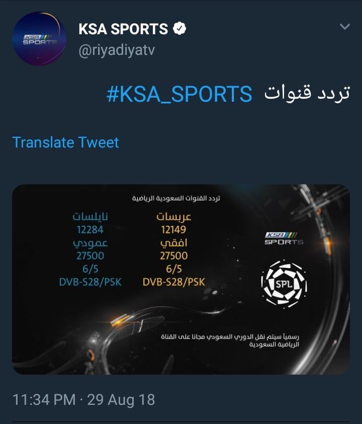 صورة تردد قناة الرياضية , احدث تردد لقناة السعودية الرياضية HD 2019