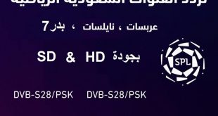 صور تردد قناة الرياضية , احدث تردد لقناة السعودية الرياضية HD 2019
