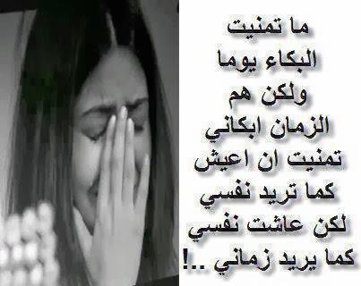 بالصور مسجات حب حزينه , كلام حزين في الحب 9652 2