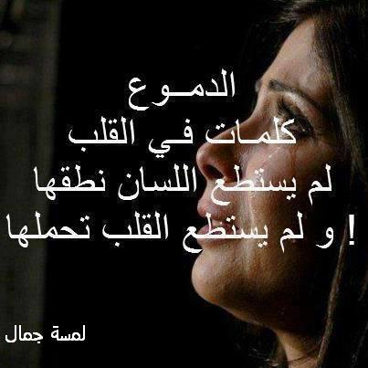 بالصور مسجات حب حزينه , كلام حزين في الحب 9652