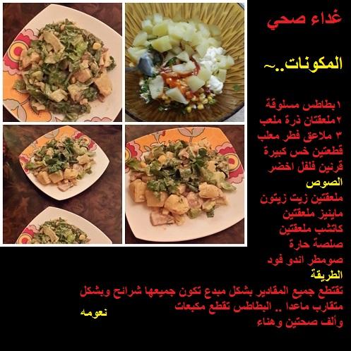 بالصور وجبات قليلة السعرات ومشبعة , افضل نظام غذائي صحي ومشبع 9666