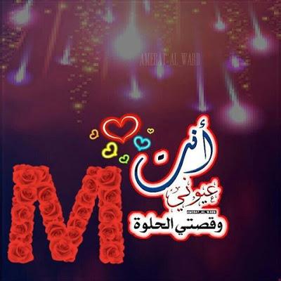 صورة اجمل صور حرف الميم , رمزيات مكتوب عليها ميم