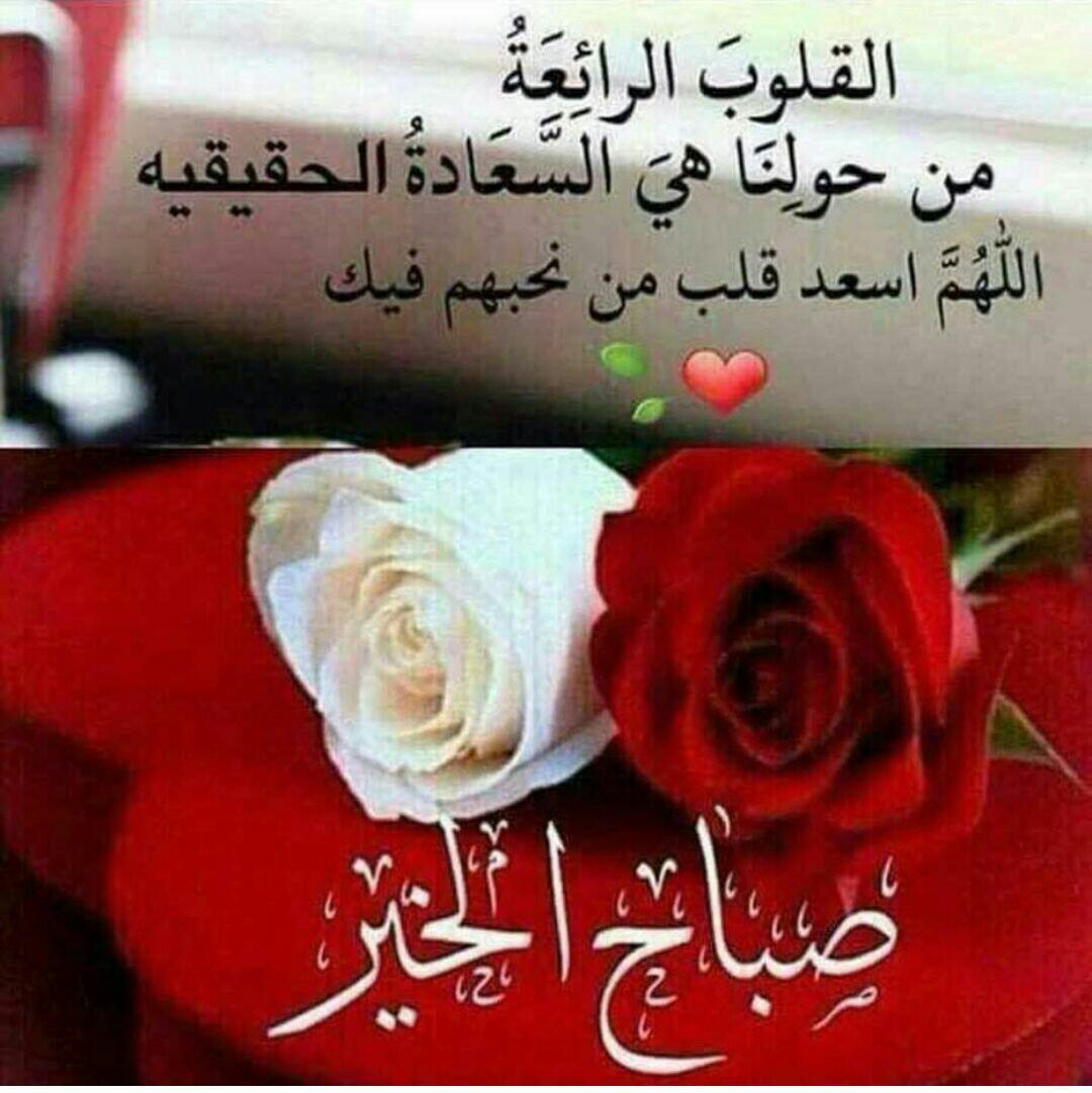 صورة احلى صباح للحبيب , رسائل صباحية حب وغرام