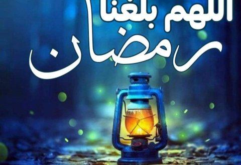 صور ادعية شهر رمضان , صور ادعيه جميله لشهر رمضان المبارك