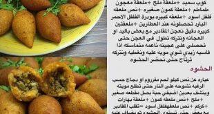 صور اطباق رمضانية جزائرية , احلي واسهل وصفات طبخ جزائرية
