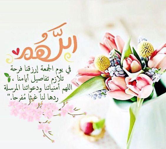 Image result for دعاؤ يوم الجمعة المستجاب