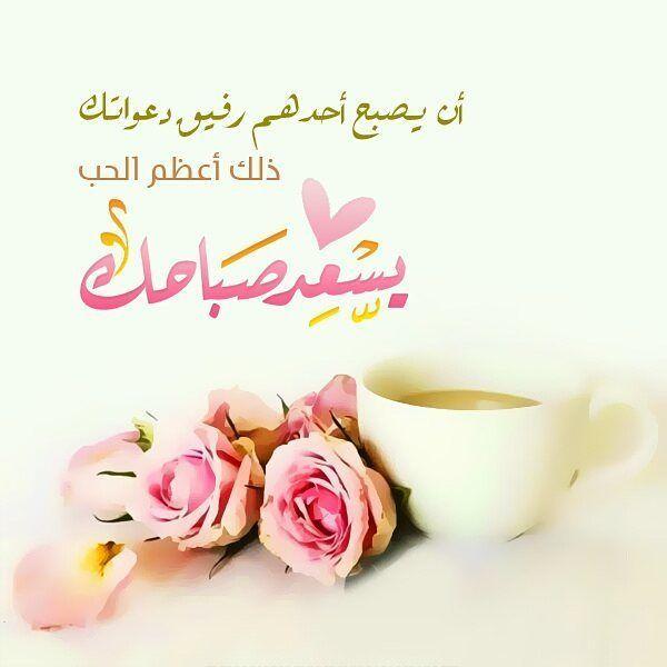 صورة كلمات صباح الخير للحبيب , عبارات وصور لصباح الخير رائعه