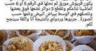 صور حلويات الافراح بالصور والطريقة , وصفات سهله لحلويات الافراح بالصور