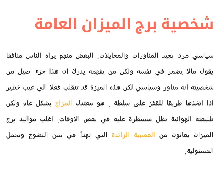 صورة ابراج اليوم ميزان , برج الميزان يوم الجمعه 24 مايو
