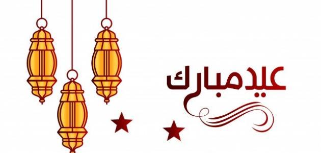 صور كلمات عن العيد , العيد فرحة وبهجة