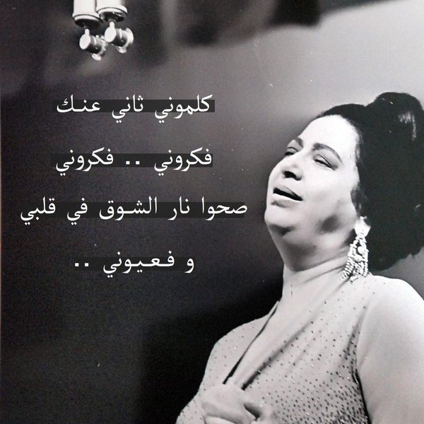 كلمات اغنية يا حمامه محمد منير