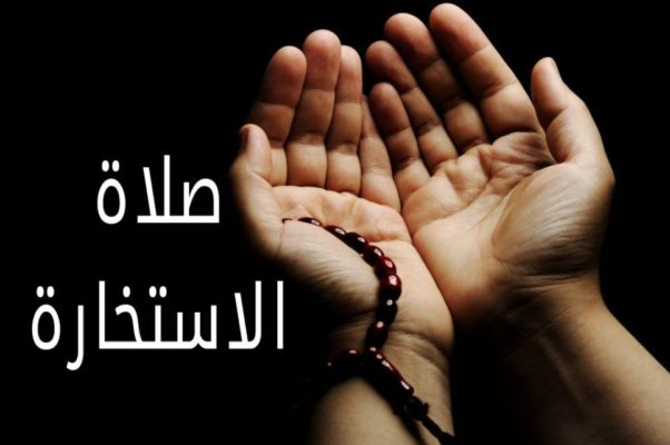 صورة كيف نصلي الاستخارة , كيفية صلاة الاستخارة ودعائها