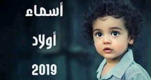 صور اسماء اولاد 2019 , اجدد اسامي للمواليد الاولاد روعة