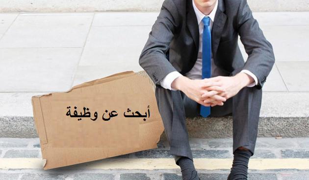 صور اسباب البطالة , تعرف علي اسباب البطالة