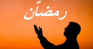 ادعية رمضان قصيرة , رمضان شهر الدعاء