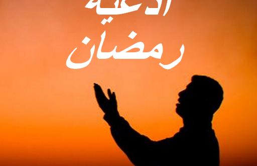 صورة ادعية رمضان قصيرة , رمضان شهر الدعاء