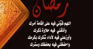 ادعية رمضان مكتوبة , اجمل دعاء لشهر رمضان الكريم