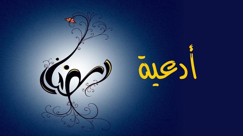 صور ادعية في رمضان , اجمل دعاء يقال في رمضان