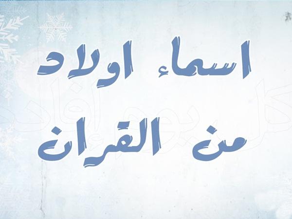 صورة اسماء اولاد من القران , اجمل اسماء للاولاد من القران ومعانيها