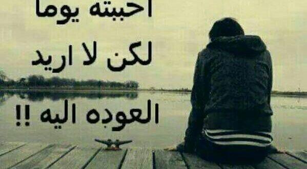 صور كلمات حزينة عن الحب , عبارات وصور مؤلمة وحزينة عن الحب