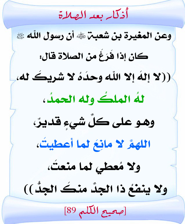 صور اذكار بعد الصلاة , ما يقول المسلم بعد صلاته