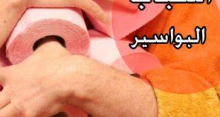 صور اسباب البواسير , مسببات مرض البواسير