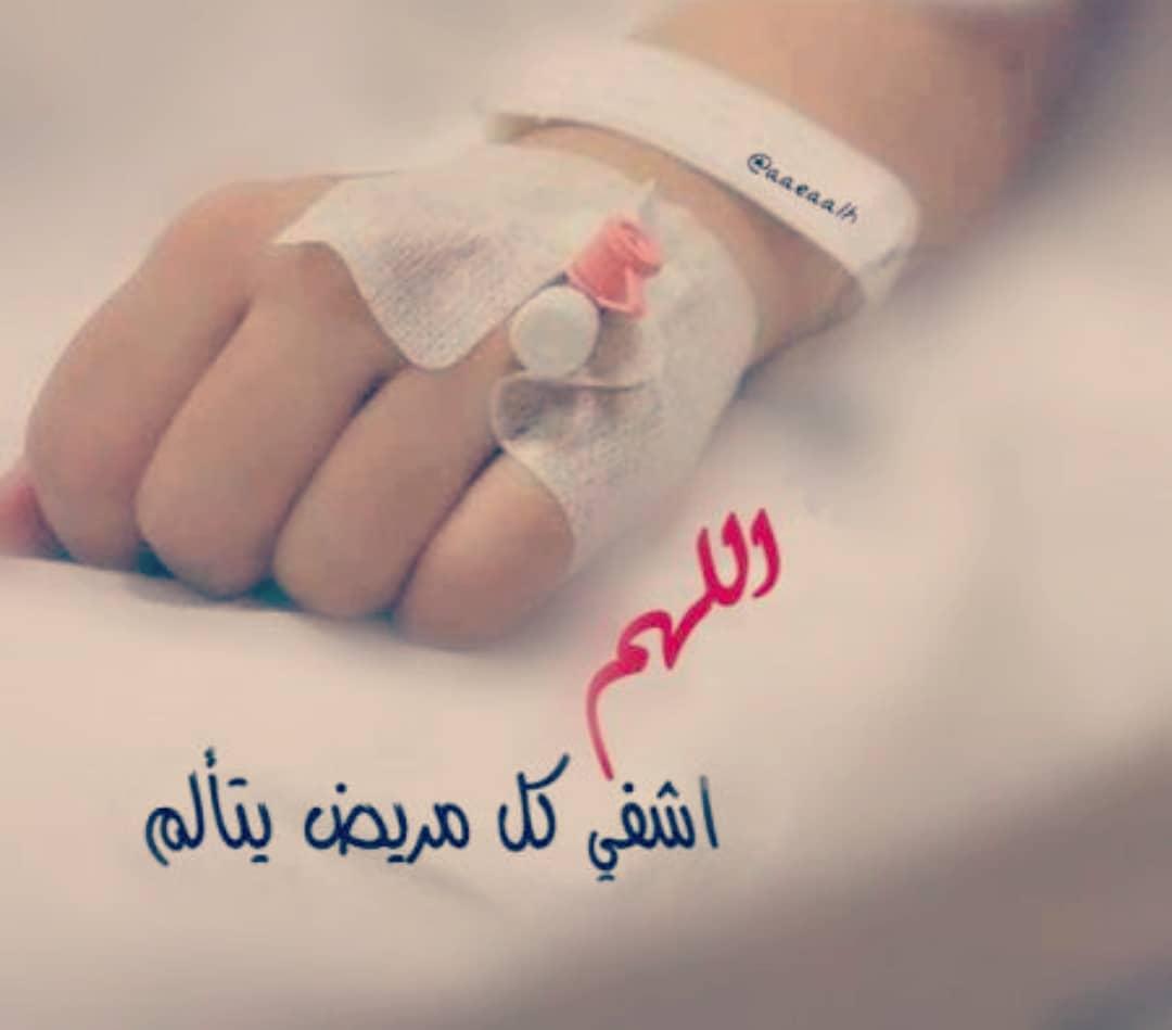 صورة ادعيه للمريض , اجمل دعاء للمريض