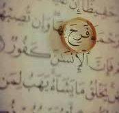 صور اسماء بنات من القران , احلي الاسماء الاسلامية للبنات